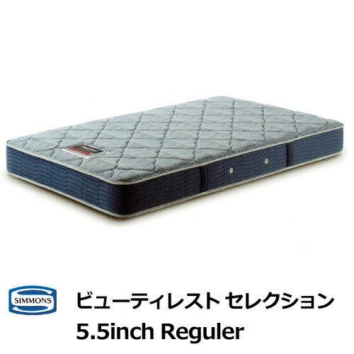 【シモンズ】 シングル ビューティーレスト レギュラー 硬さハード