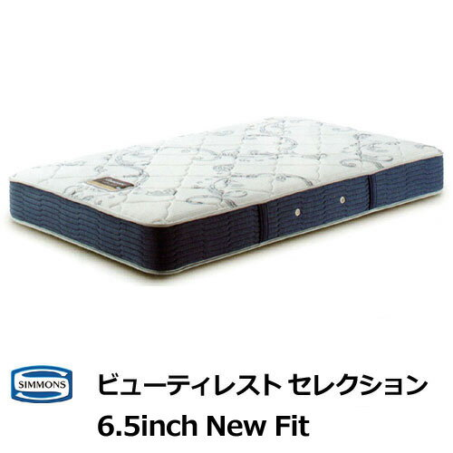 【シモンズ】シングル ビューティーレスト ニューフィット 硬さミディアムソフト