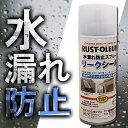 ■水漏れ防止 ゴムスプレー【リークシール】クリア 水性塗料 PVC ハウスボックス 金属 レンガ コンクリート