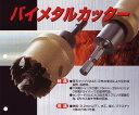 ■バイメタルカッター ホルソー 20mm/21mm/22mm/23mm/24mm 穴あけ