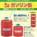■ガソリン携行缶 ミニドラム缶 12L消防法適合 GX-12