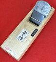 ■常三郎 播州三木鉋春蘭 青鋼 白樫 普通口寸八 70mm 又は 寸六 65mmかんな