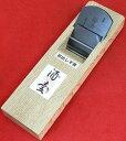 ■常三郎鉋 酒壷(みき)特殊粉末ハイス鋼 裏出不要白樫 普通口寸八 70mm 又は 寸六 65mm