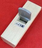 ■【】常三郎 ハイス鋼 台直し鉋 白樫 48mm 5寸5分台 裏出し不要