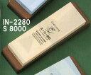 ■ナニワ研磨 天然砥石の研ぎ味 スーパー砥石 台付 S8000 仕上用