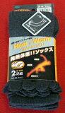 ●【送料250】おたふく 発熱+調湿機能 サーモテック BTサーモソックス 5本指靴下 カカトなし【2足組】【グレー】 ヒートテック JW-159【05P08Feb15】