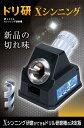 ■【送料無料】ニシガキ ドリル研磨機 ドリ研 Xシンニング AB型 N-849