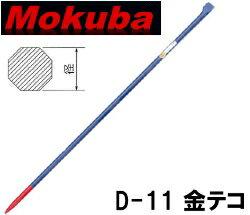 ■モクバ 金テコ D-11 48×32×1500...の商品画像