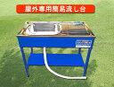 ■さわやか 折りたたみ式 ステンレス 簡易流し台 屋外 庭 シンク アウトドア キャンプ