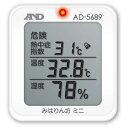 ■A&D 電子計測機器 熱中症指数モニター みはりん坊 ミニ【AD-5689】測定 温度 熱中症 WBGT 暑熱環境