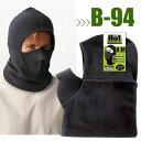■フルフェイスマスク B-94 ヘルメット対応 防寒 冬 バイク用品 おたふく 発熱 保湿 ニット フェイスマスク【05P02Aug14】