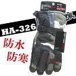 ■防水防寒手袋ホットエースプロ(ダブル) 迷彩 HA-326 グローブ おたふく 保湿 撥水加工 フリースインナー 冬【05P01May16】