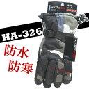 ■防水防寒手袋ホットエースプロ(ダブル) 迷彩 HA-326 グローブ おたふく 保湿 撥水加工 フリースインナー 冬