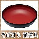 ■[送料無料] 豊稔企販 本職用 麺道具 普及型こね鉢 540mm A-1130 そば打ち 蕎麦打ち 調理器具 【父の日】