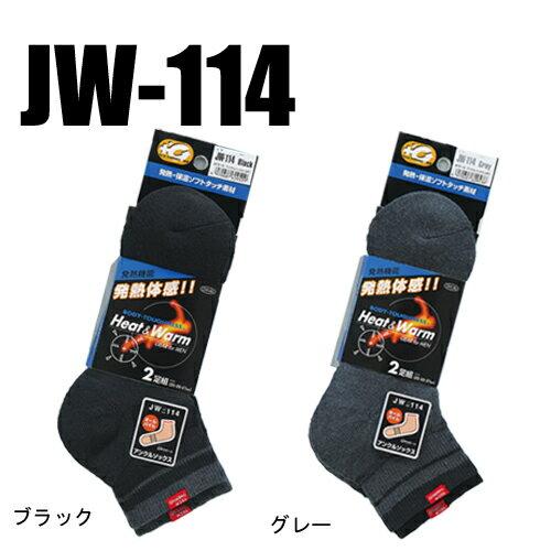 ■発熱+保温 テックサーモ 靴下 アンクルソックス JW-114 おたふく ヒートテック 発熱 保湿 冬