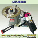 ■ツムラ 刈払機用チップソー研磨機 ケンちゃん M801-GR 刃研ぎ
