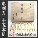 ■播州三木 三木章刃物 木彫用彫刻刀 木箱入 15本組木彫細工 大工道具 木彫 細工 教材