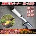 ■草焼灯油バーナー NS-2000 雑草焼却 農作業 殺菌 タンク一体 消毒 軽量 燃焼 ガーデニング 害虫退治