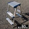 ■アルミ踏み台【EWS-80】幅広安全踏台 3段タイプ 折りたたみ脚立 作業台 折り畳み ふみだい【10P27May16】