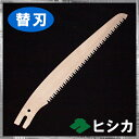 ■【替刃】 ヒシカ工業 本職用 替刃式剪定鋸 210mm 果樹 のこぎり【05P03Dec16】