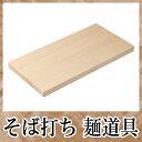 ■豊稔企販 本職用 麺道具 まな板 300×600×30mm...