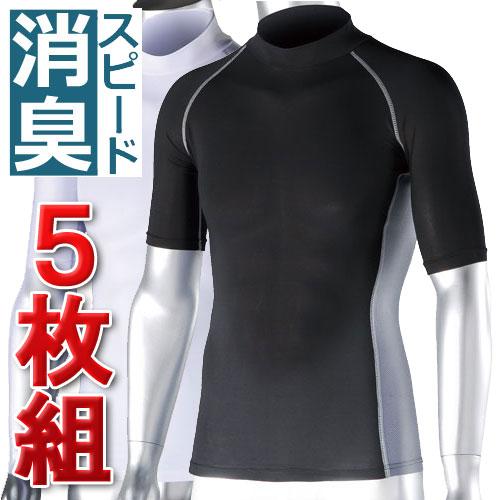 ■【送料無料】おたふく 冷感消臭 半袖ハイネックシャツ JW-624【5枚組】 メンズ ゴルフ スポーツ UVカット 吸汗速乾 インナー クールビズ 【父の日】