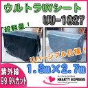 ■ウルトラUVシート UU-1827 1.8m×2.7m 超軽量紫外線カット WINGACE リバーシブル シルバー ブラック【05P21Aug14】