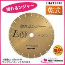 ■ダイヤテック 切れるンジャー ダイヤエンジンカッター 305mm WLD305 セグメントタイプ DIATECH