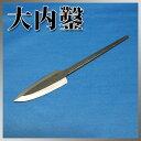 ■播州三木 大内鑿 関東型 柄なし ミニ槍鉋(大) 寸一(33mm) のみ