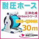 ■ 三洋化成 ホースリール 30m アーバン 耐圧ホース UR5-Q306R Urban クイックノズルR
