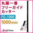 ■MKK 丸鋸一番 フリーガイドカッター 1000mm ブラック FG-1000 角度調節可能【05P03Dec16】