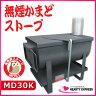 ■MOKI 無煙かまどストーブ MD30K 煮炊き 暖房 アウトドア モキ製作所 温暖化対策【メーカー直送】【05P03Dec16】