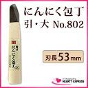 ■にんにく包丁 引 大 No.802 刃長53mm 曲刃 引切タイプ