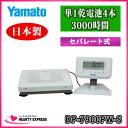 ■ヤマト デジタル体重計 DP-7900PW-S 検定品 ひょう量150kg 秤 YAMATO セパレート型 単1電池 健康診断