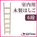 ■室内用木製はしご 6段 無塗装仕上 全長170cm 【メーカー直送】 梯子 ハシゴ 幅38cm レッドパイン材