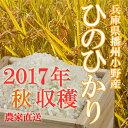 ■2017年 秋 収穫 新米 ひのひかり 30kg 兵庫県播州小野産