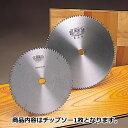 ■ツムラ 木工合板用チップソー 330x2.6 x60 チドリ 兼用 研磨 丸鋸 電動 刃研ぎ