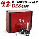 フーガY50 Y51に純正交換 HID D2S 白光 【送料無料】モデル信玄