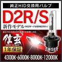 HID D2R D2S 4300K 6000K 8000K