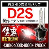 HIDバルブ D2S 4300K 6000K 8000K 12000K 選択式 モデル信玄 純正HID交換用バルブ