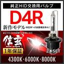 HIDバルブ D4R 4300K 6000K 8000K 選択式 モデル信玄 純正HID交換用バルブ 完全水銀レス