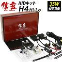 エクストレイル T30 T31に簡単取付 HID H4 【送料無料】HIDキットモデル信玄