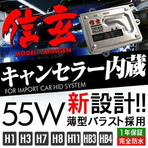 ワーニングキャンセラー内蔵HID信玄55WH1/H3/H7/H8/H11/HB3/HB4選択可HIDキット警告灯対策に!