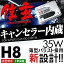 BMW F20 F30のフォグにキャンセラー内蔵 HID H8 【送料無料】HIDキットモデル信玄