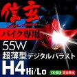 【送料無料】バイク1灯用 HID H4 55W Hi/Loスライド切替式 超薄型バラスト 安定稼働の大人気HIDキット モデル信玄