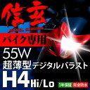 【送料無料】バイク1灯用 HID H4 55W Hi Loスライド切替式 超薄型バラスト 安定稼働の大人気HIDキット モデル信玄