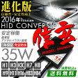 HID 信玄 35W H1/H3/H3C/H7/H8/H9/H11/H16/HB3/HB4選択可 HIDキット モデル信玄 ヘッドライト フォグランプ 安定稼働 3000K 4300K 6000K 8000K 12000K