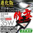 HID 35W 信玄 h1 h3 h3c h7 h8 h9 h11 h16 hb3 hb4選択可 HIDキット 3000K 4300K 6000K 8000K ...