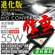 【送料無料】HID H1/H3/H3C/H7/H8/H9/H11/H16/HB3/HB4選択可 55W HIDキット モデル信玄 本物55Wパワー