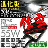 HID ���� 55W H1/H3/H3C/H7/H8/H9/H11/H16/HB3/HB4����� HID���å� ��ǥ뿮�� �إåɥ饤�� �ե������� ��ʪ55W�ѥ 3000K 4300K 6000K 8000K 12000K